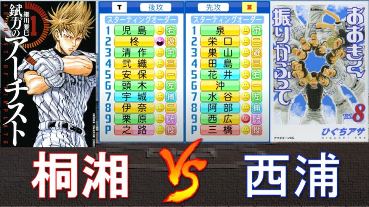 桐湘高校(錻力のアーチスト) と 西浦高校(おおきく振りかぶって)が甲子園で交流試合を行ったようです【パワプロ2021】