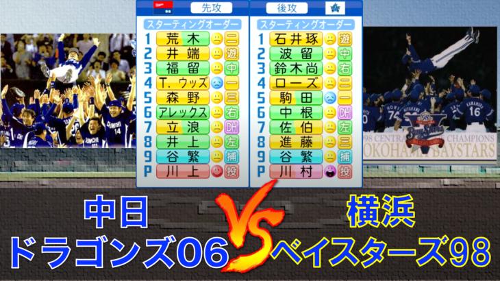 中日ドラゴンズ(2006) VS 横浜ベイスターズ(1998)【パワプロ2021】