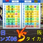中日ドラゴンズ(2006) vs 阪神タイガース(1985)【パワプロ2021】