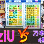 NiziU と 乃木坂46 4期生が交流戦を行ったようです【パワプロ2021】