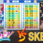 アイカツ野球部 と SKE48が野球交流戦を行いました!【パワプロ2021】