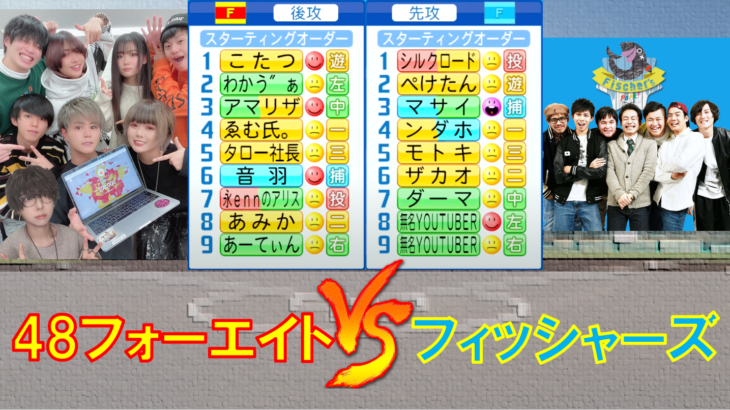 【野球対決】48 – フォーエイト VS フィッシャーズ!!【パワプロ2021】
