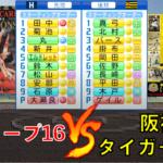 広島カープ(2016)vs 阪神タイガース(1985)【パワプロ2021】