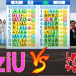 【紅白記念!】NiziUと大泉洋率いる水曜どうでしょう軍団が野球対決!【パワプロ2021】