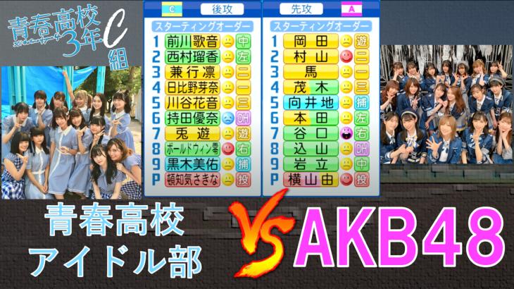 青春高校3年C組とAKB48が野球交流試合を行いました【パワプロ2021】