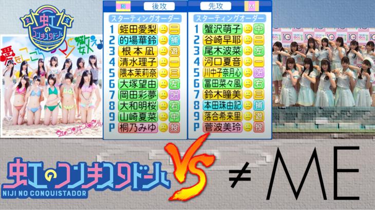 虹のコンキスタドール vs ≠ME(ノットイコールミー)【パワプロ2021】