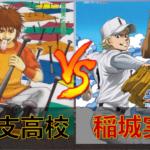 十二支高校(Mr.FULLSWING) vs 稲城実業(ダイヤのA act2)【パワプロ2021】