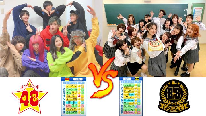 48 – フォーエイト と ボンボン学園女子メンバー(ボンボンTV) が野球対決!!【パワプロ2021】