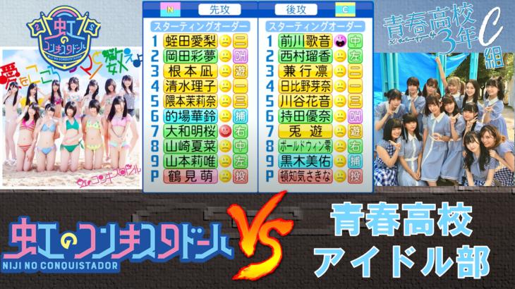 虹のコンキスタドール と青春高校アイドル部が野球交流戦を行った結果…!【パワプロ2021】