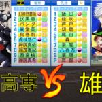 【異世界野球対決】呪術廻戦 vs 僕のヒーローアカデミア【パワプロ2021】