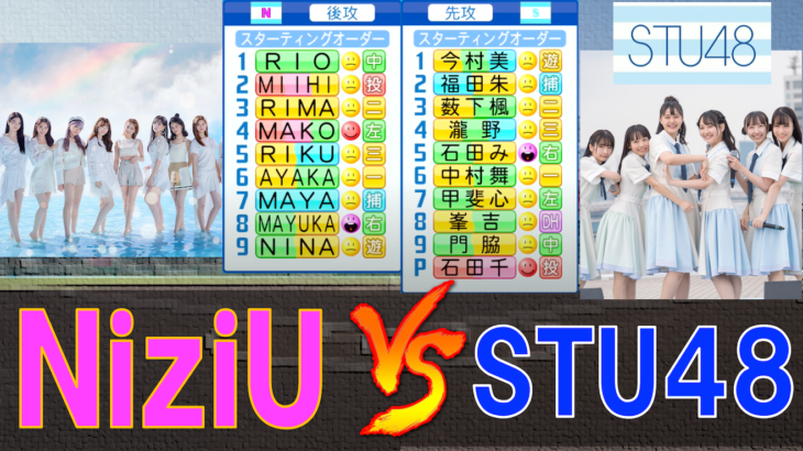 【ミイヒ復帰記念試合】NiziU と STU48が野球で交流試合を行いました【パワプロ2021】
