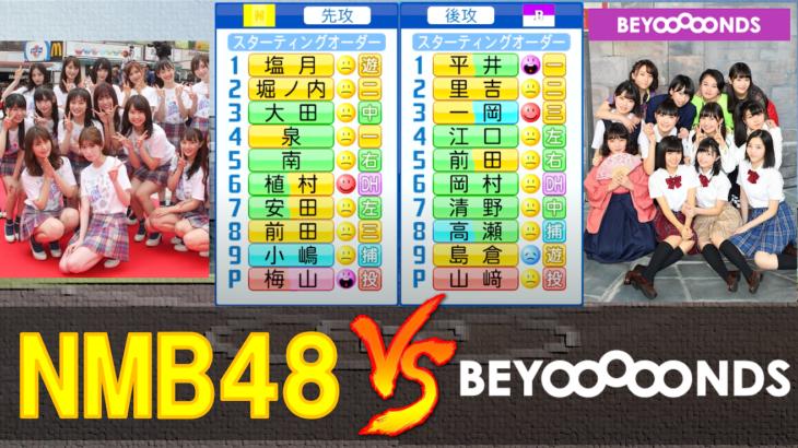 NMB48 と BEYOOOOONDSが交流戦を行ったようです【パワプロ2021】