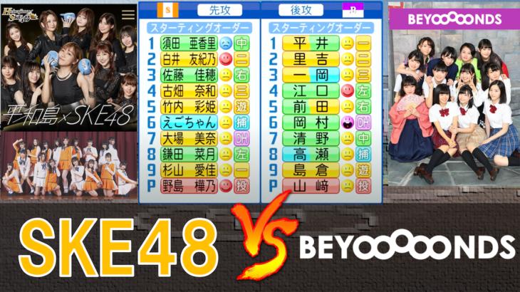SKE48  と BEYOOOOONDSが交流戦を行った結果!!!【パワプロ2021】