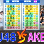 STU48 vs AKB48【パワプロ2021】